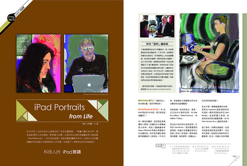 Pages 1-2 David Newman feature - MacToday Taiwan 01-01-2013 by DNSF David Newman