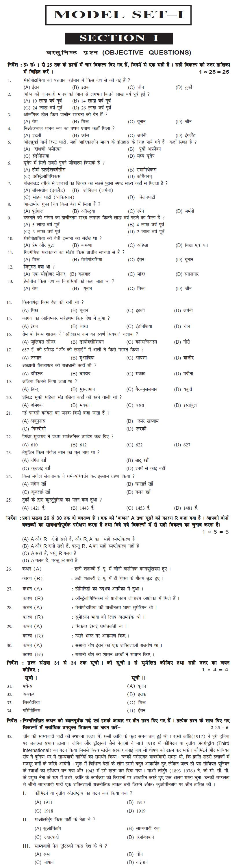 Bihar Board Class XI Arts Model Question Papers - Histroy