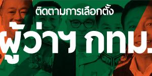 การเลือกตั้ง ผู้ว่าฯ กทม. 2556