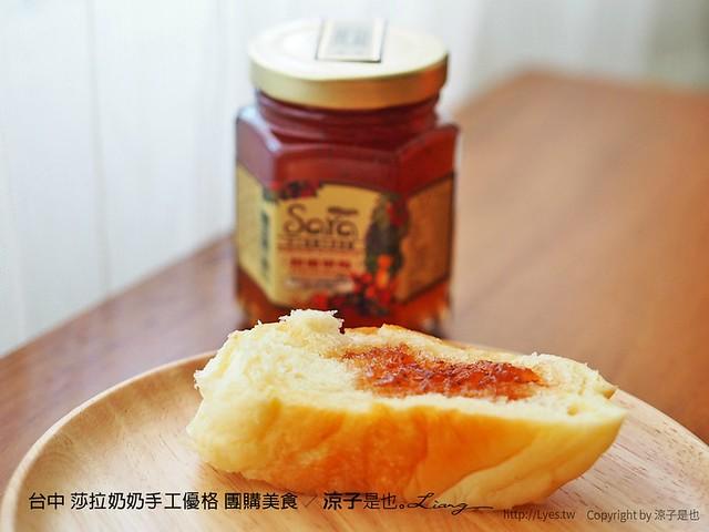 台中 莎拉奶奶手工優格 團購美食 134