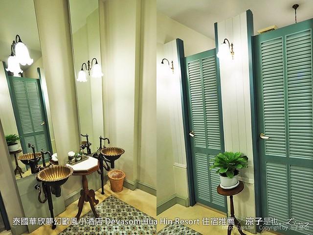 泰國華欣夢幻歐風小酒店 Devasom Hua Hin Resort 住宿推薦 93