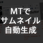 MovableTypeで記事に挿入したFlickrやAmazonの画像タグをサムネイルサイズに変換して表示する方法