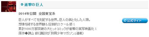121214(4) - 導演「中島哲也」確定退出劇組,漫畫改編科幻災難片《進撃的巨人》延後到2014年上映... (2/2)