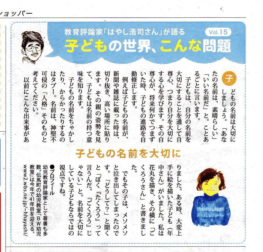 Mystery of japan and Yamataikoku(邪馬台国の謎)+中日ショッパー連載