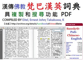 漢傳佛教/梵巴漢英詞典/具複製和搜尋功能/PDF/COMPILED BY Eitel, Ernest John; Takakuwa, K/出處:archive.org