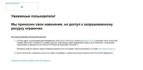 kavkaz-blocked