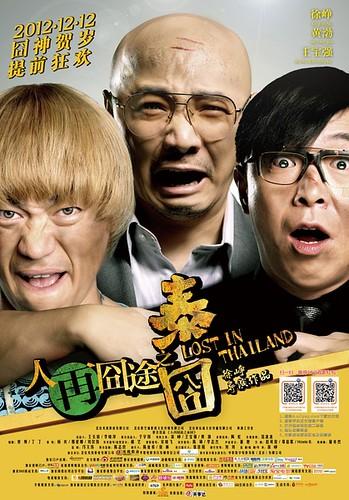 人再囧途之泰囧 (2012)BD清晰版迅雷下载