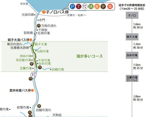 奧入瀨map