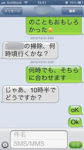 messages_bigger_font