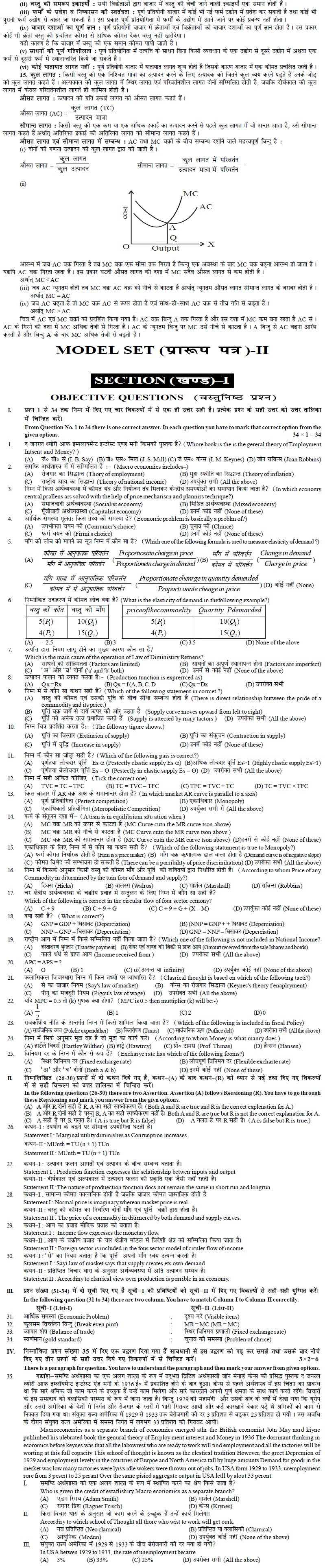 Bihar Board Class XII Arts Model Question Papers - Economics