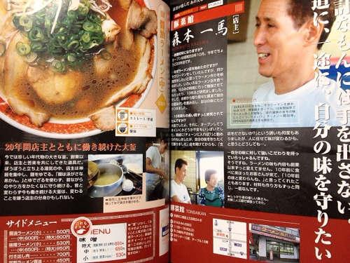 奈良のラーメン本あれこれ-09