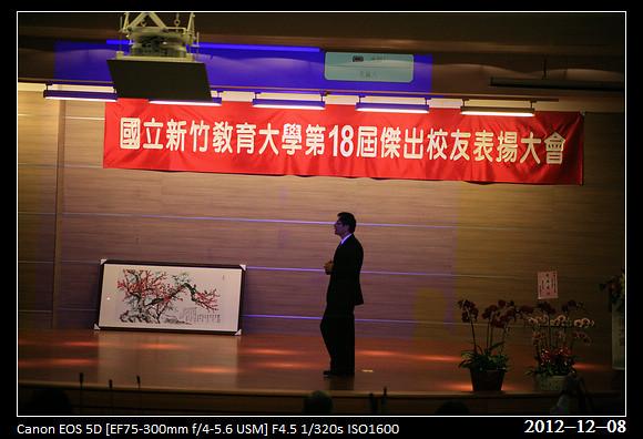 20121208_Award