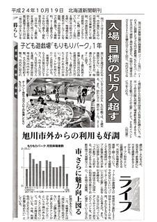 道新朝刊(H241019)