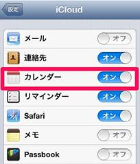 icloud_settings