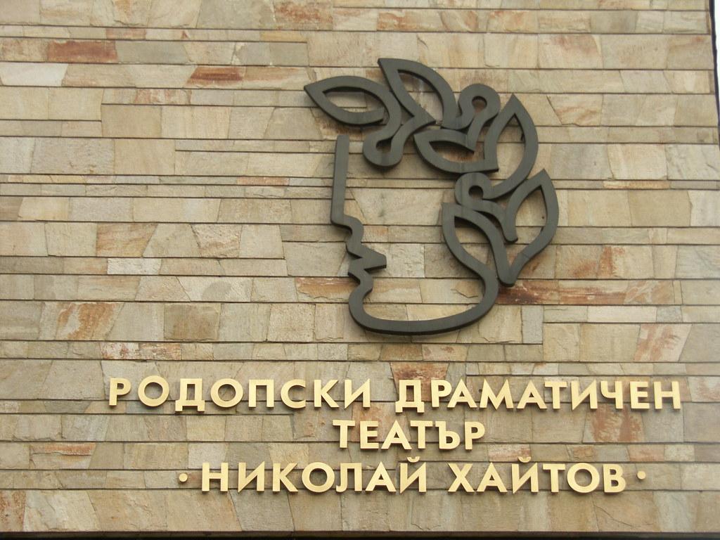 Родопски драматичен театър