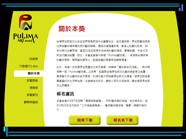 Pulima 藝術節合作經驗分享2012_12_17.004