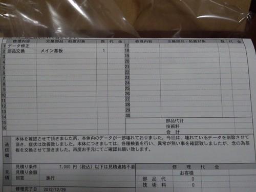 任天堂3ds 修理からの流れ