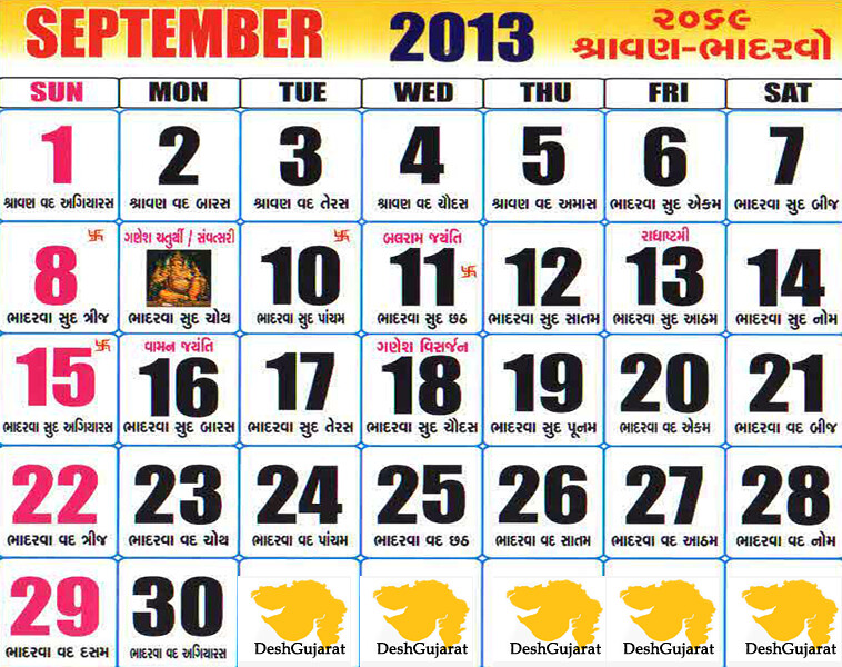 2015 Calendar with Gujarati Tithi
