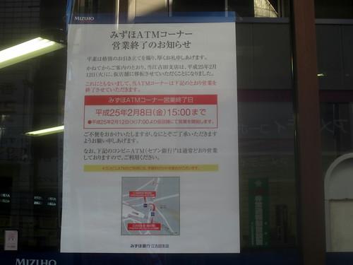 みずほ銀行(江古田)