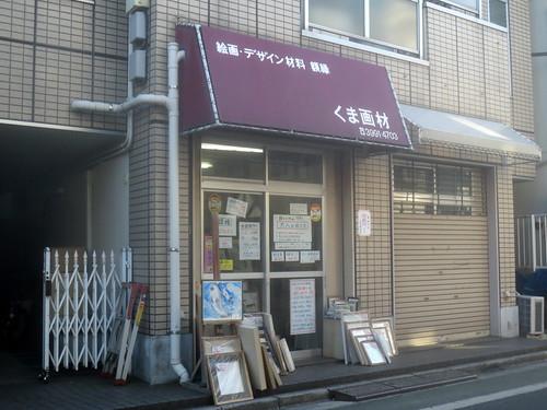 くま画材(桜台)