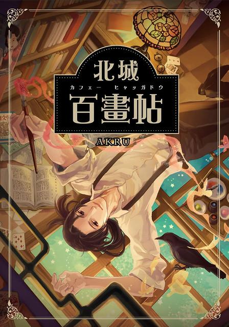 130206(2) - 第六屆『日本國際漫畫賞』得獎名單出爐,台灣《北城百畫帖》、《Oldman 奧德曼》堂堂入選! (2/2)