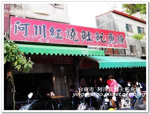 台南中西區_阿川土魠魚羹20121202_R0010661