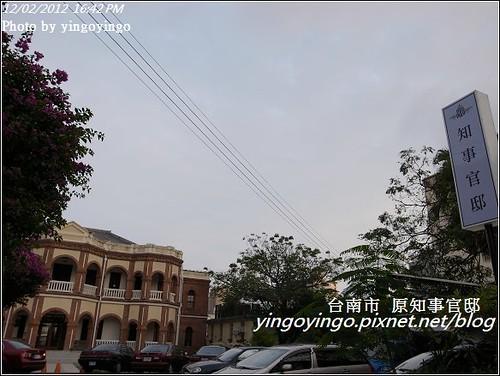 台南中西區_台南知事官邸20121202_R0010746