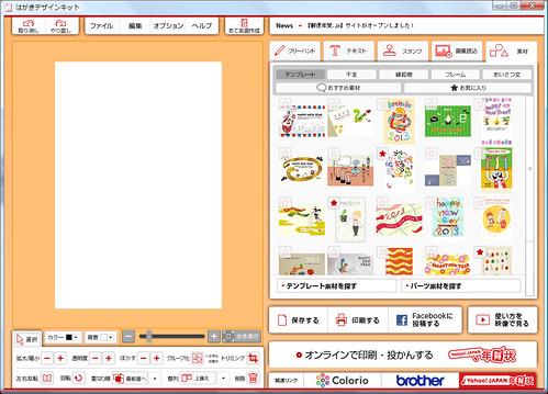 はがきデザインキット 20121222 161901