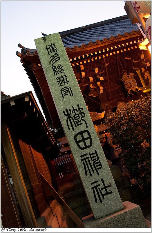 櫛田神社&川端商店街&博多運河城拉麵競技場   (2)