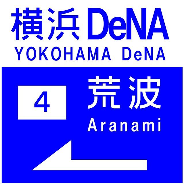 横浜高速 荒波(DeNA青)