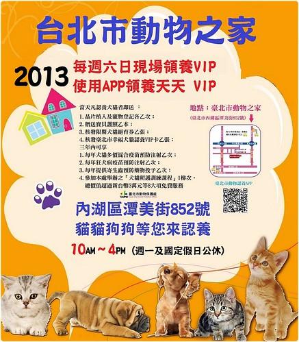 「資訊」台北市動物之家內湖收容所~102年起每週六日為VIP認養日APP認養天天VIP,有多項優惠歡迎認養,20130106