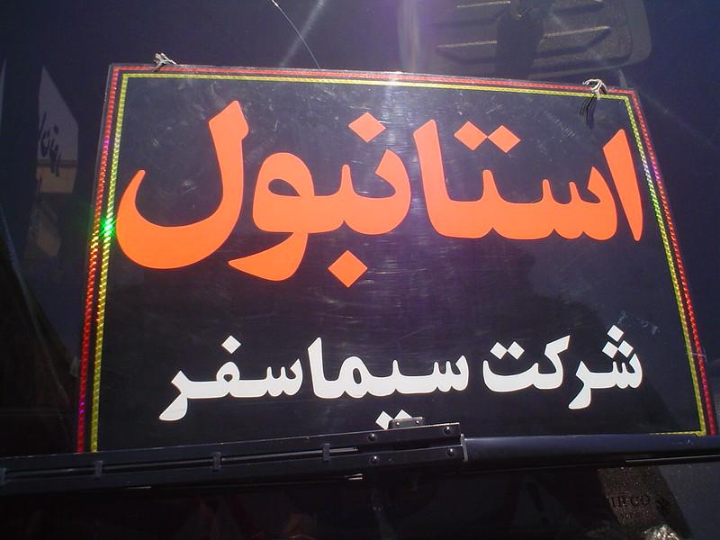 Placa que diz Istambul em farsi