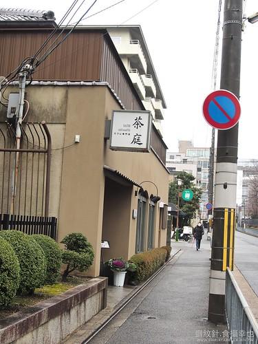 京都 | 六盛茶亭