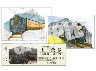 秩父鉄道応援酒「鐵の道」発売記念入場券☆秩父駅