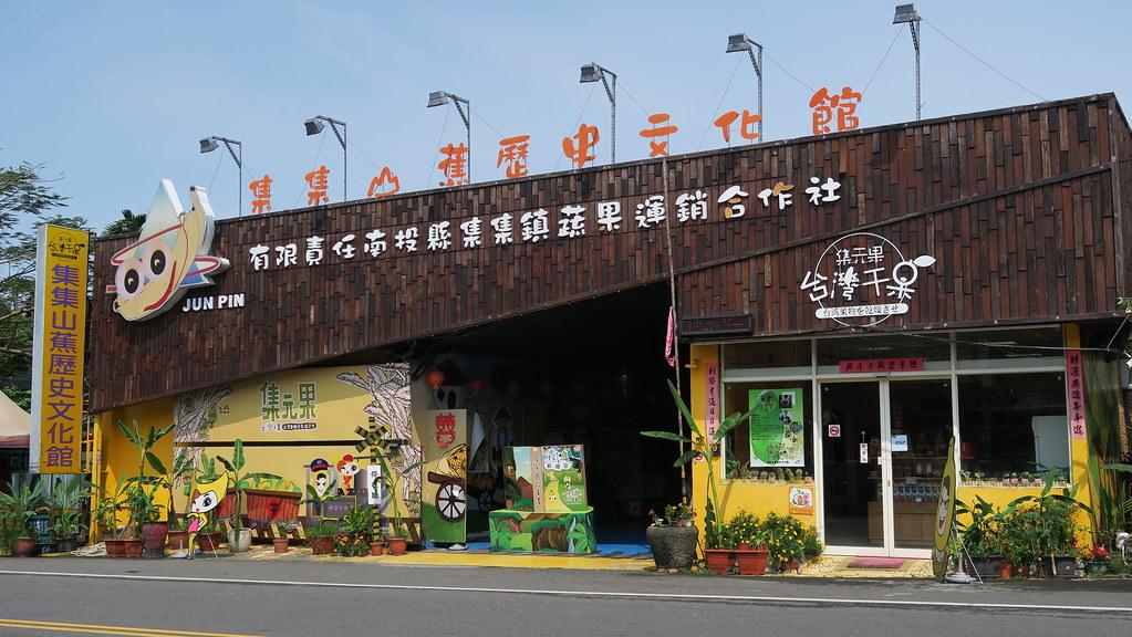 集集山蕉文化館 (2)