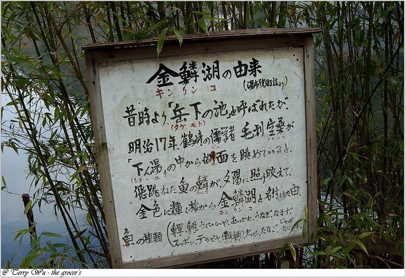 由布院-金麟湖+足湯+紀念品 (10)