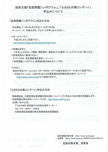 20121210_北朝鮮人権侵害週間2