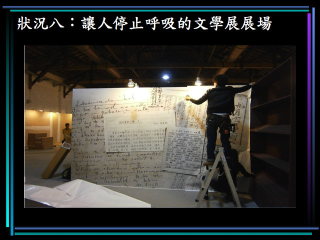 Pulima 藝術節合作經驗分享2012_12_17.044