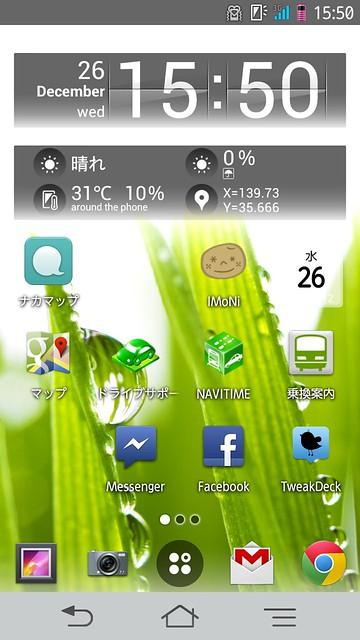 Screenshot_2012-12-26-15-50-53