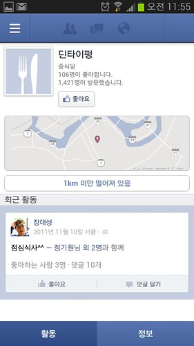 새로운 페이스북 근처