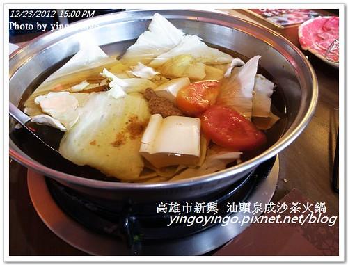 高雄新興_汕頭泉成沙茶火鍋20121223_R0011224