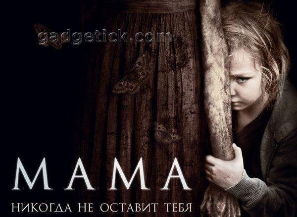 Фильм Мама 2013