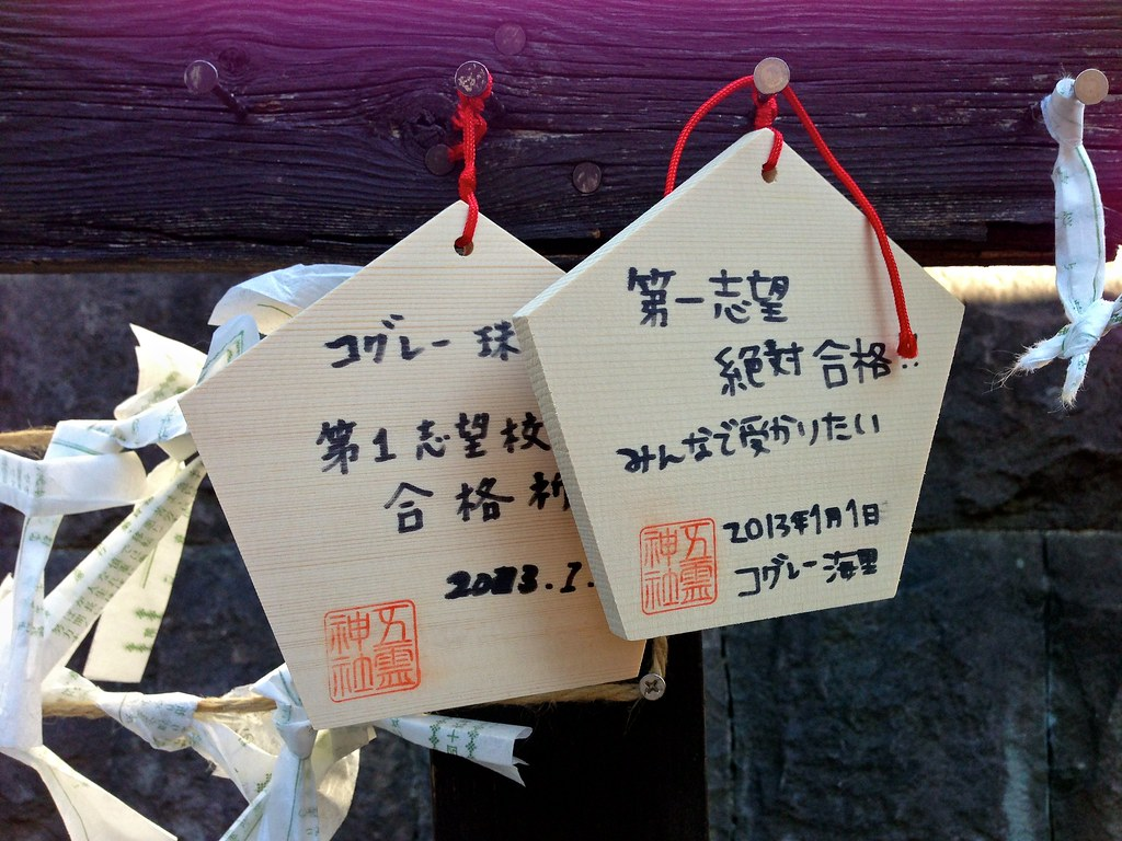 """Ema"" Votive Tablets with Entrance Exam Wishes 2013"
