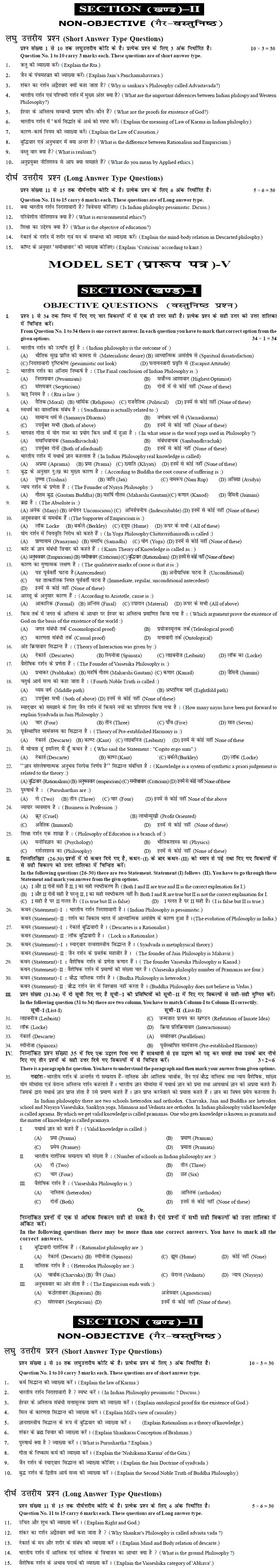 Bihar Board Class XII Arts Model Question Papers - Philosophy