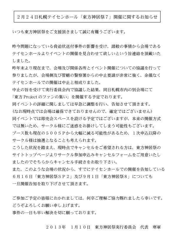 【情報】東方神居祭7停辦(因為東京警方收到恐嚇信)