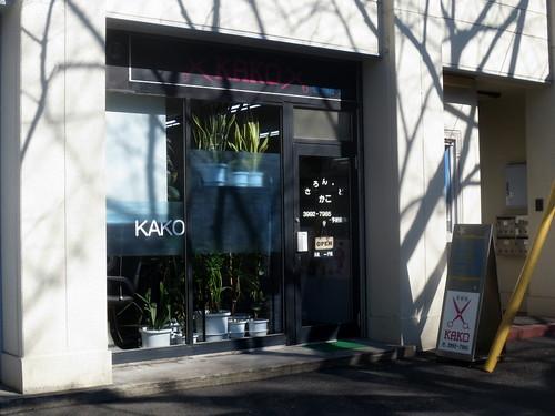 KAKO(江古田)