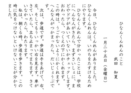20130126ひなんくんれんのこと