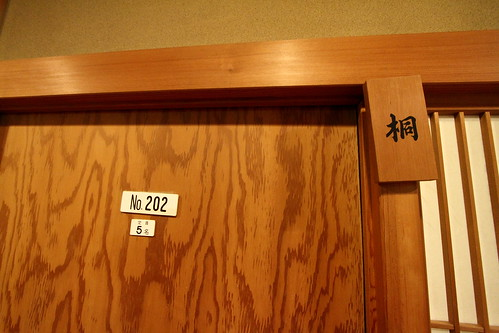 城崎溫泉旅館 喜樂