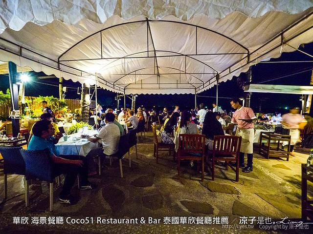華欣 海景餐廳 Coco51 Restaurant & Bar 泰國華欣餐廳推薦 6
