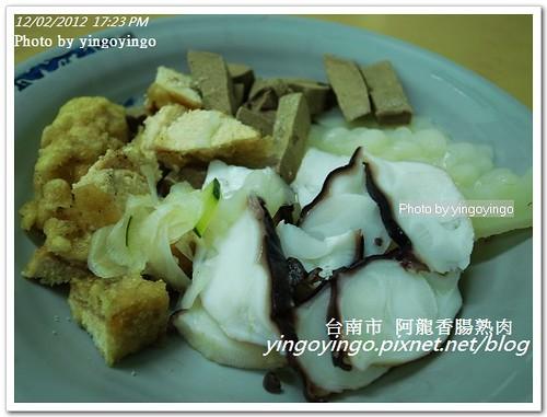 台南中西區_阿龍香腸熟肉20121202_R0010751